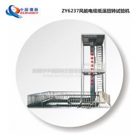 风力发电耐扭曲低温试验机_风能电缆低温扭转试验机