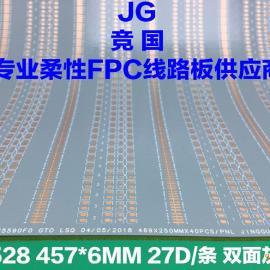 装饰灯带电路板 3528灰板软板 LED双面线路板