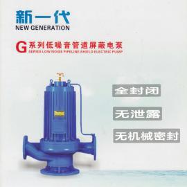 源头屏蔽泵生产厂家 G系列新一代低噪音管道屏蔽电泵 质优价廉