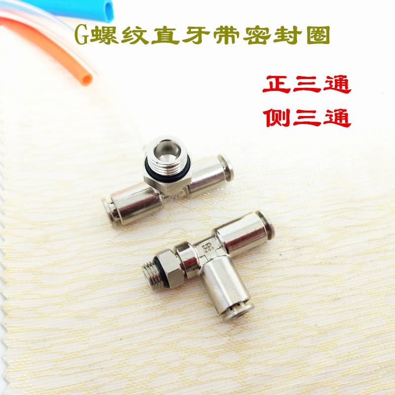厂家直销气动三通接头PE6-M5 M6 M8 M10 M12*1公制螺纹气管三通