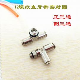 气管三通接头PB6-G1/8 G1/4 G3/8 G1/2三通接头g螺纹接头全铜