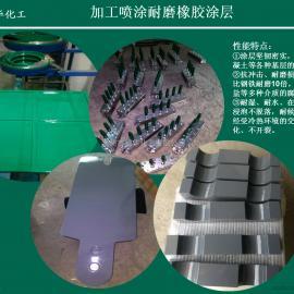 耐磨涂料 广东祯华加工喷涂耐磨橡胶涂层