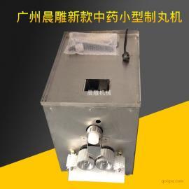 广州晨雕新款中药制丸机不锈钢小型家用制丸机 水蜜丸全自动机器