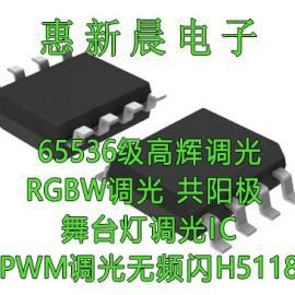 大功率LED舞台灯5-100V降压恒流驱动芯片H5118 共阳极无频闪