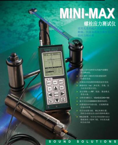 美国Dakota螺栓应力测试仪Mini-max
