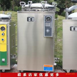 150升立式忧愁沸点抗菌器 白口铁全主动高压消毒抗菌锅LS-150LD