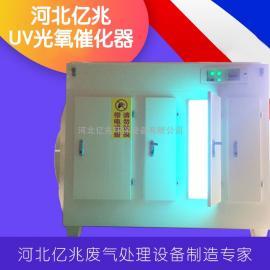 河北亿兆UV光解废气处理设备 活性炭吸附箱 有机废气净化器