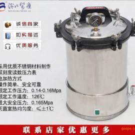 批发滨江24升电加热手提式蒸汽灭菌器 不锈钢高压消毒锅 YX-24LD