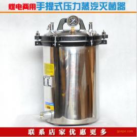批发18升煤电两用手提式蒸汽灭菌器 加厚不锈钢消毒锅YX-18LM