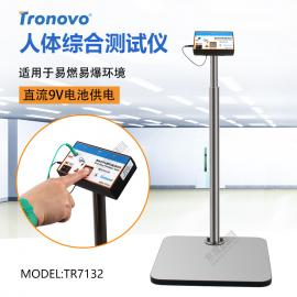 创博TRONOVO 人体综合测试仪