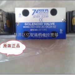 代理台湾七洋7OCEAN电磁阀DSV-G03-0C-A220