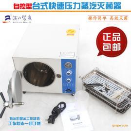促销 20升器皿器械台式快速蒸汽灭菌器TM-XB20J 高压灭菌锅