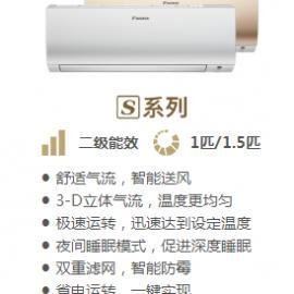 大金空调S系列壁挂机