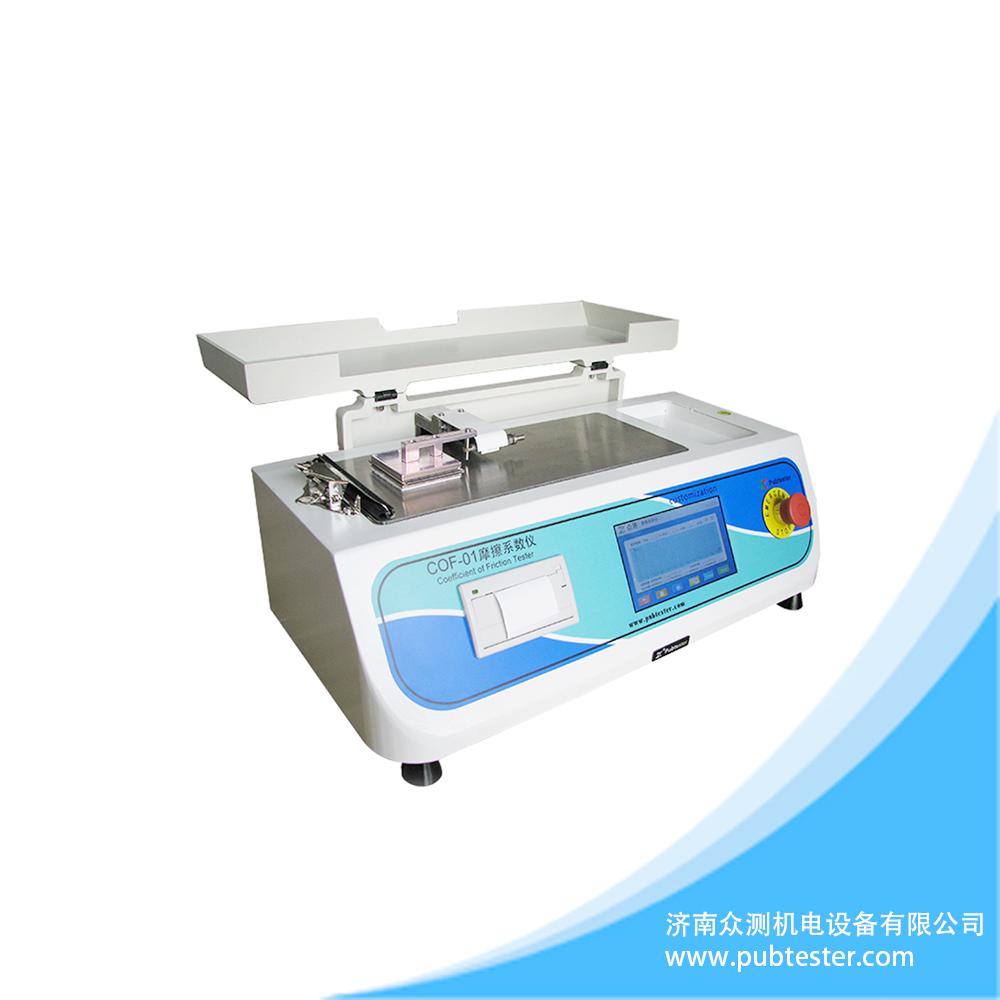 摩擦系数仪 摩擦测试仪 薄膜摩擦系数仪