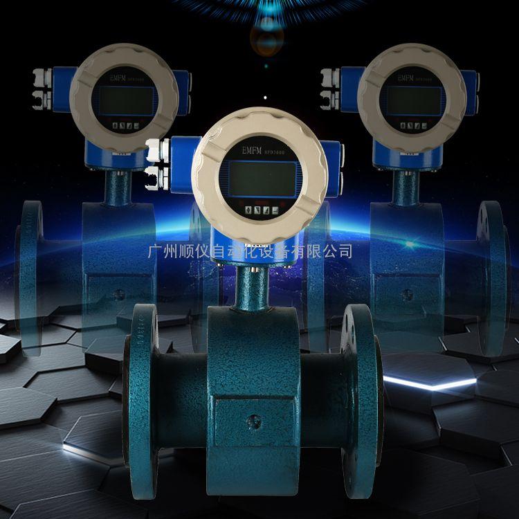 数显污水流量计、顺德污水电磁流量计、广州电磁流量计