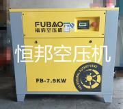 福豹7.5KW滑片式空压机 东莞高效节能空压机