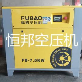 福豹7.5KW滑片式空压机 北京高效节能空压机