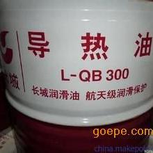 湖北长城总代理现货L-QB300导热油