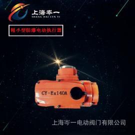 CY-EX140A精小型防爆电动�绦衅骷鄹�
