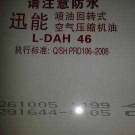 昆仑L-DAB150空气压缩机油现货直销
