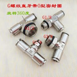 厂家直销全铜镀镍快速接头三通气管接头PB8-02G螺纹旋转活动接头