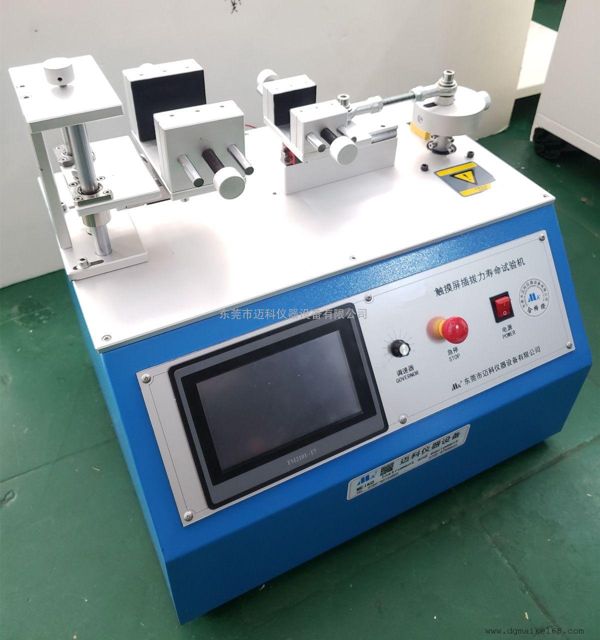全自动插拔力试验机.检测端子专用试验机