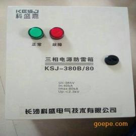 湖南长沙机场三相电源防雷箱KSJ-380BJ/80