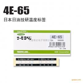 日油技研 温度标签4E-65(不可逆性)0411-87630856