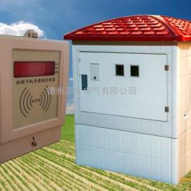 安徽农田机井灌溉射频卡控制器