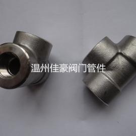 佳豪牌304SS不锈钢承插焊三通 沉插焊式高压等径异径三通