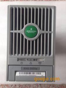艾默生R48 3500E模块48V通信电源专用艾默生R48-3500E