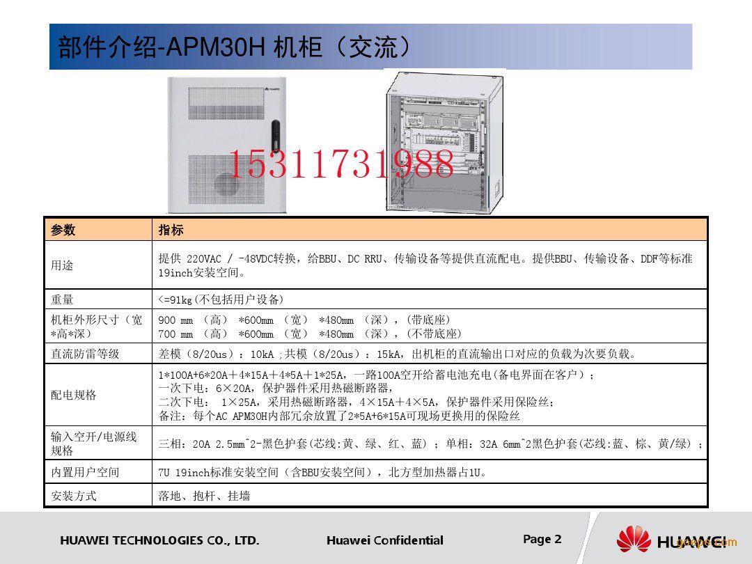 华为APM30H室内一体化电源系统华为48V通信电源系统