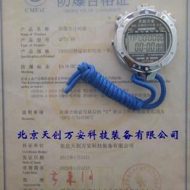 防爆型计时器―北京天创万安科技装备有限公司