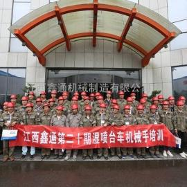 江西鑫通机械第二十期湿喷台车操作手培训班圆满结业