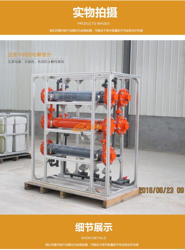 饮用水消毒设备次氯酸钠发生器/次氯酸钠发生器厂家