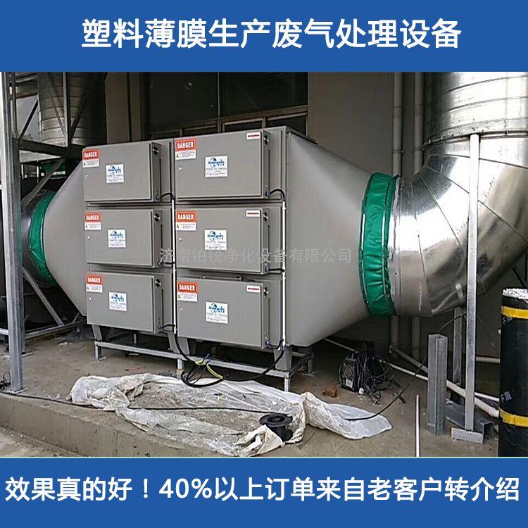 塑料薄膜厂废气处理设备