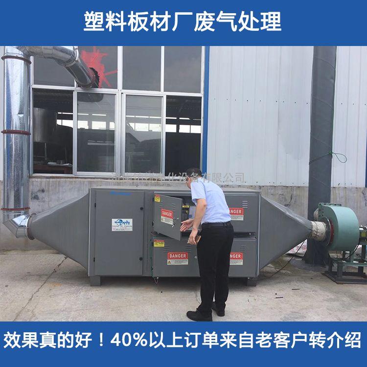 塑料板材厂废气处理设备