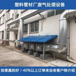 塑料管材厂废气处理设备