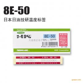 日油技研温度标签8E-50(不可逆性)