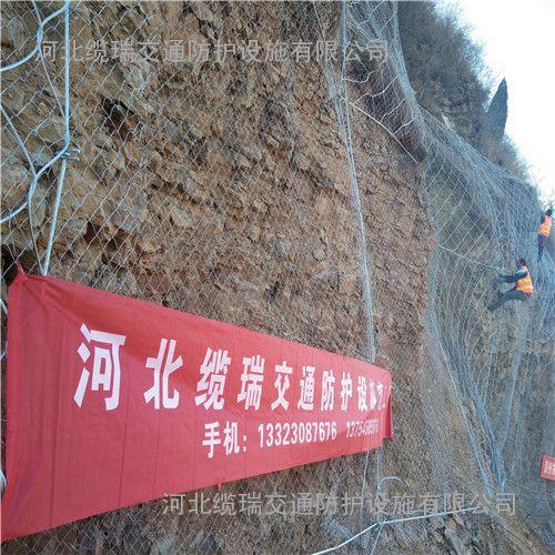钢丝绳护山网SNS柔性防护网价格@缆瑞钢丝绳制品工厂@量大从优