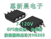 7-120V电动车指纹锁降压IC芯片H6203