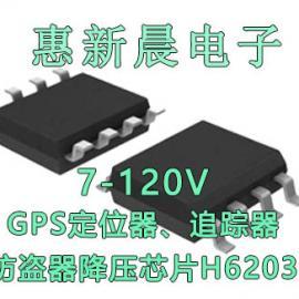 电动车指纹锁供电IC低功耗7-120V降压稳压芯片H6203