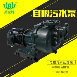 上海耐腐蚀塑料自吸泵化工用耐腐蚀自吸泵厂家美宝直销