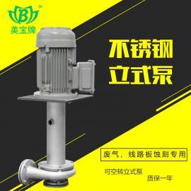 江苏可空转立式泵耐酸碱立式泵厂家美宝物美价廉