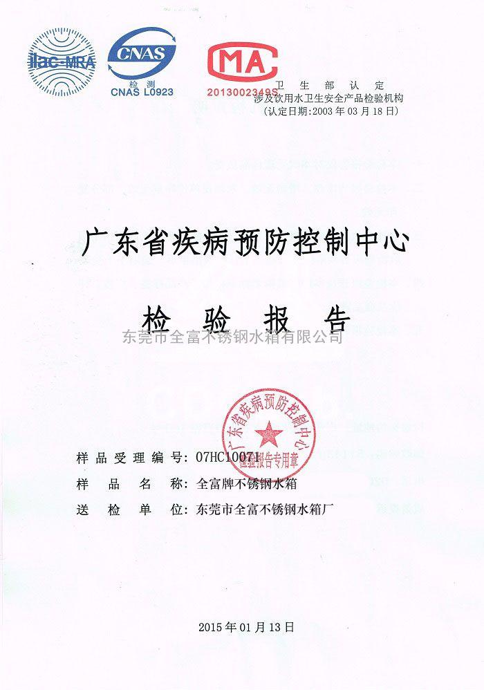 省疾病控制中心检测报告