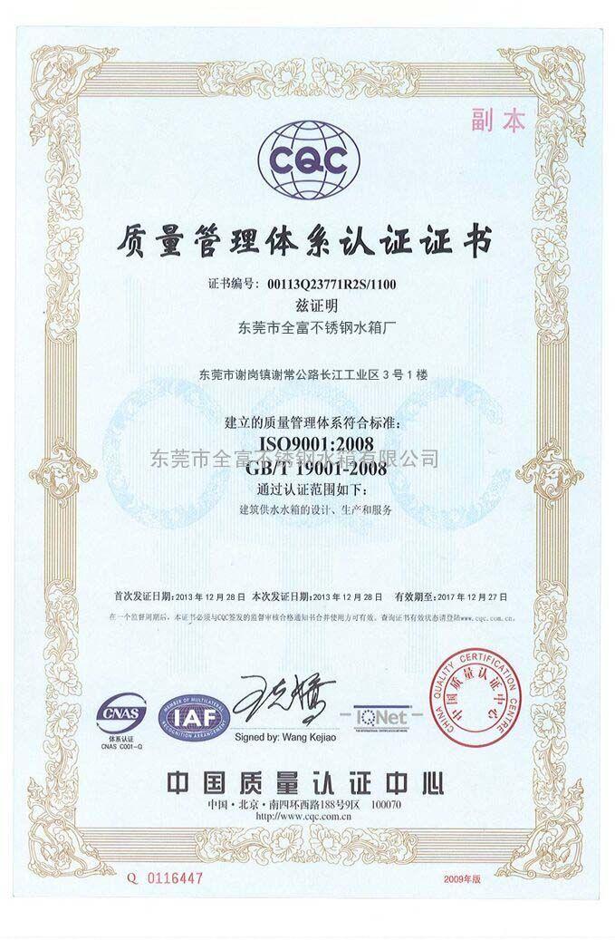 ISO900企业认证