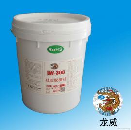 透明硅胶内脱模剂/LW-358