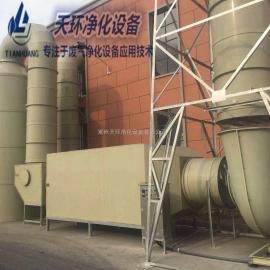 六安高温有机废气处理厂家直销