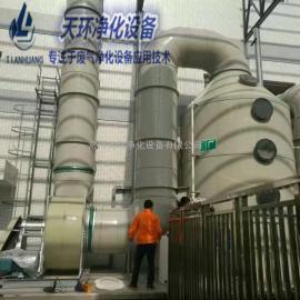 连云港喷涂废气处理装置供应商