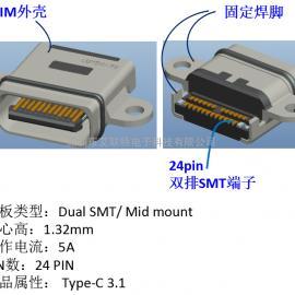 type-c防水母座(沉板SMT 双排24P贴片 带支架螺孔)锌合金壳
